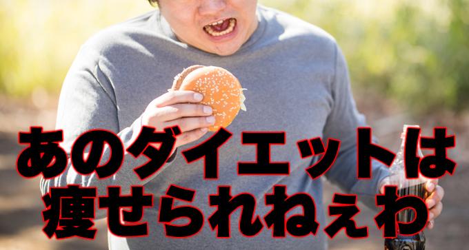 ダイエット無理